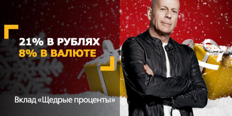 bruce-willis-favorite-russian-bank-is-getting-a-bailout